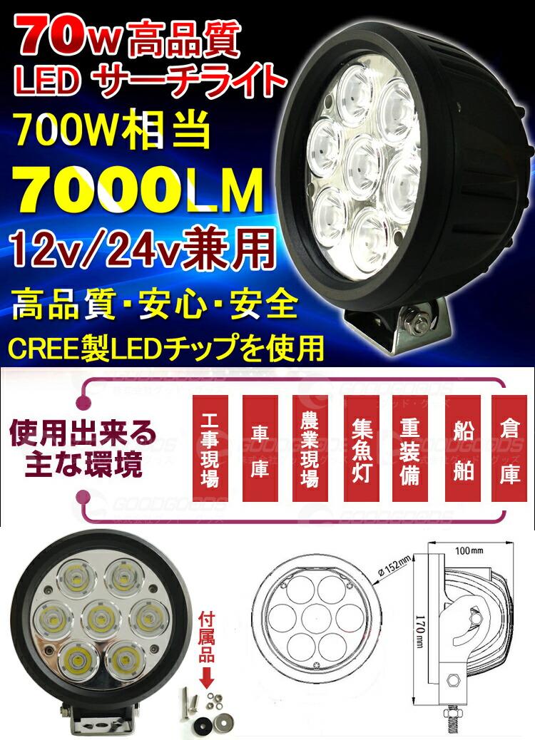 LED作業灯70W7連