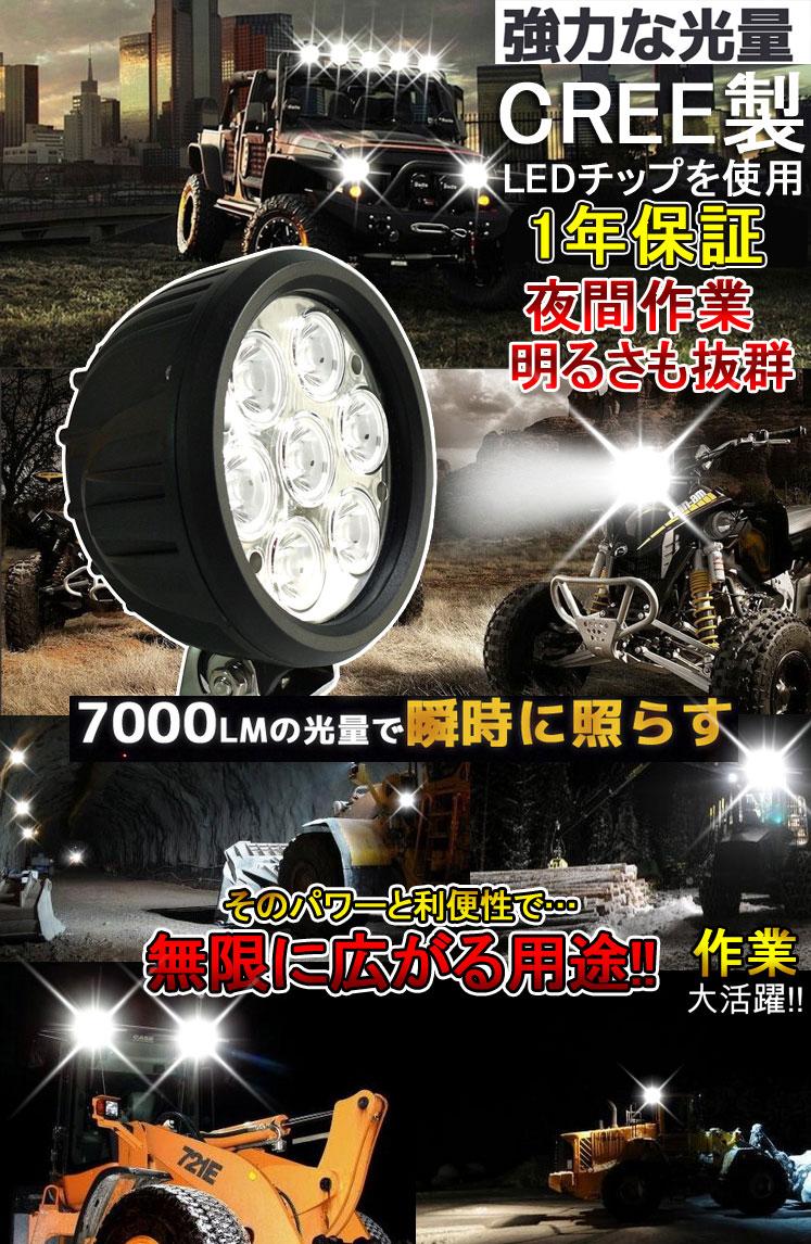 ワークライト 70W 7000ルーメン 屋外 超輝度