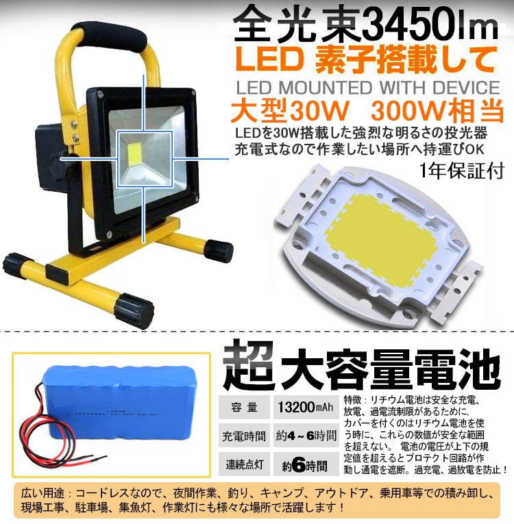 投光器 LED 充電式 30w・300w相当 防水 携帯式 スタンド  ハンドル式 野球練習/屋外 照明/イカ釣/集魚灯/投光機/駐車場灯