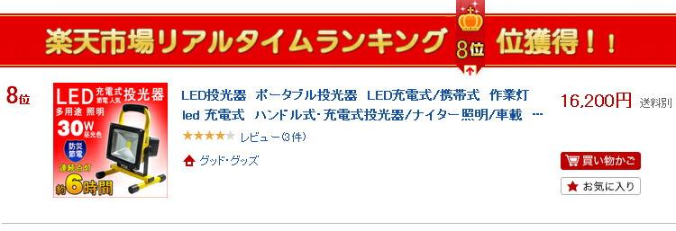 投光器 LED 充電式 30w・300w相当 防水 携帯式 スタンド ポータブル投光器