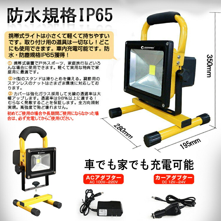 充電式 ポータブル投光器