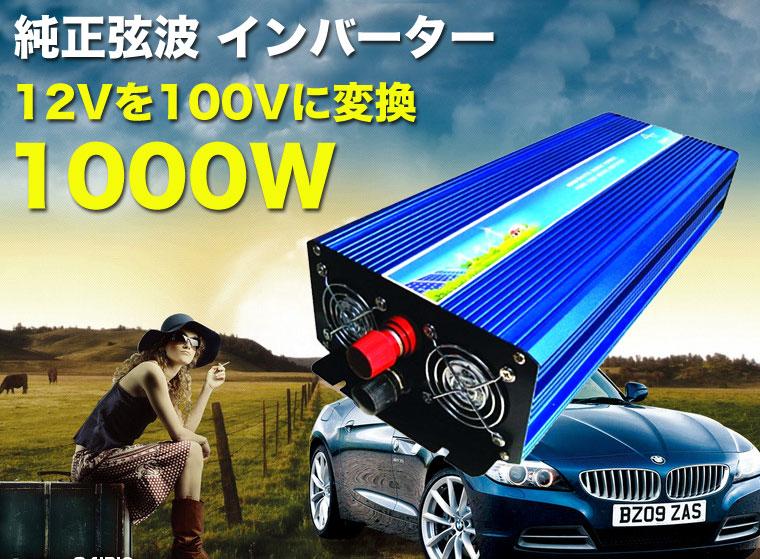 �����ȥ���С��� 12V 100V �������� ���Ѽ��ȿ� ����С���ȯ�ŵ���50Hz/60Hz ���1000�� �ִֺ���2000W  DC12V��AC100V �ѥ����С����� �����Ѵ����� ���Ѵ���ϩ ���Ѵ����� ���ȿ��Ѵ����� ��ή�� �Ѵ��� ���Ѵ��� �����Ѵ� ľή�����ή�� ��������
