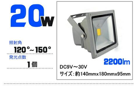 LED����� 20W DC