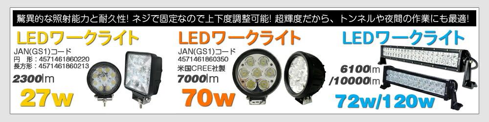 LED 作業灯 12v?24v対応 高輝度 強力 防水 省エネ エコ バッテリーライト