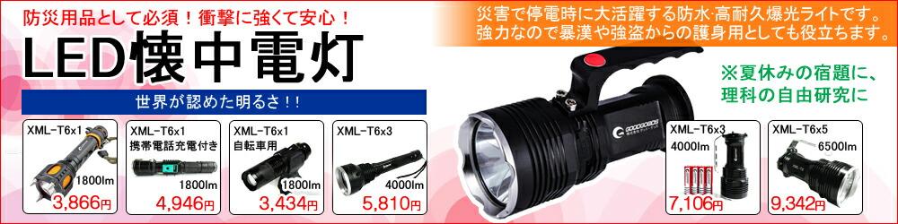 LED 懐中電灯 登山 防水 強力 米国CREE社製LEDチップ搭載