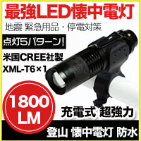 LED 懐中電灯 防水 led 電池式 米国 cree T6 1800ルーメン