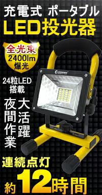 LED 投光器 充電式 電池式 24w・200w相当 電池切替可能