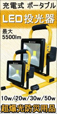 LED 投光器 充電式 ホルダー式 10W・20w・30w・50w ポータブル投光器