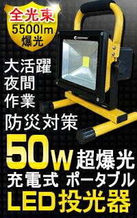 LED 投光器 充電式 50w・500w相当