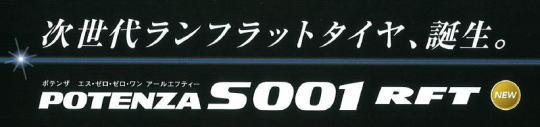 ブリヂストン ポテンザS001