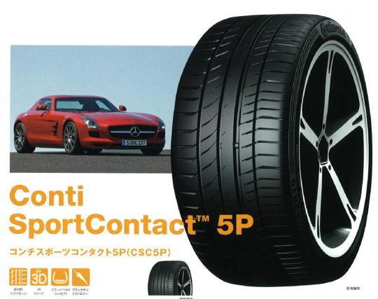 コンチネンタル コンチスポーツコンタクト5P CSC5P