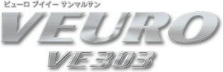 ビューロ VE303
