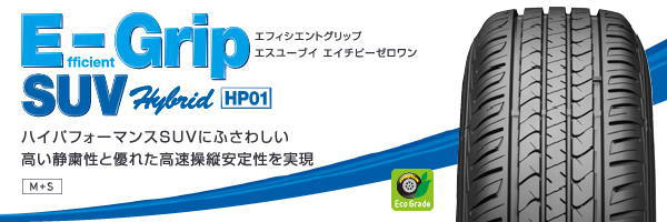 GOODYEAR・Efficinet・Grip・SUV・HP01