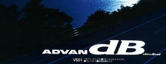 ヨコハマ アドバン dB デシベル V551
