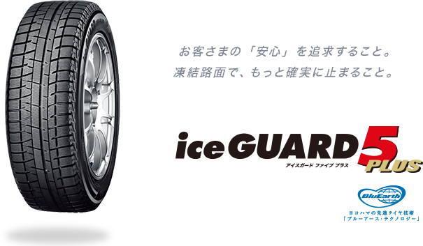 YOKOHAMA ICE GUAED 5 FIVE IG50 PLUS