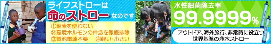 【アウトドア】ライフストロー LifeStraw