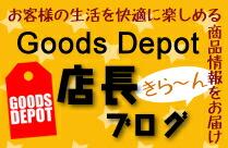 Goods Depotの店長ブログ