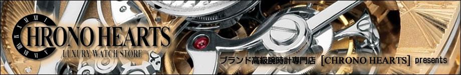 ブランド高級腕時計専門店 CHRONO HEARTS presents