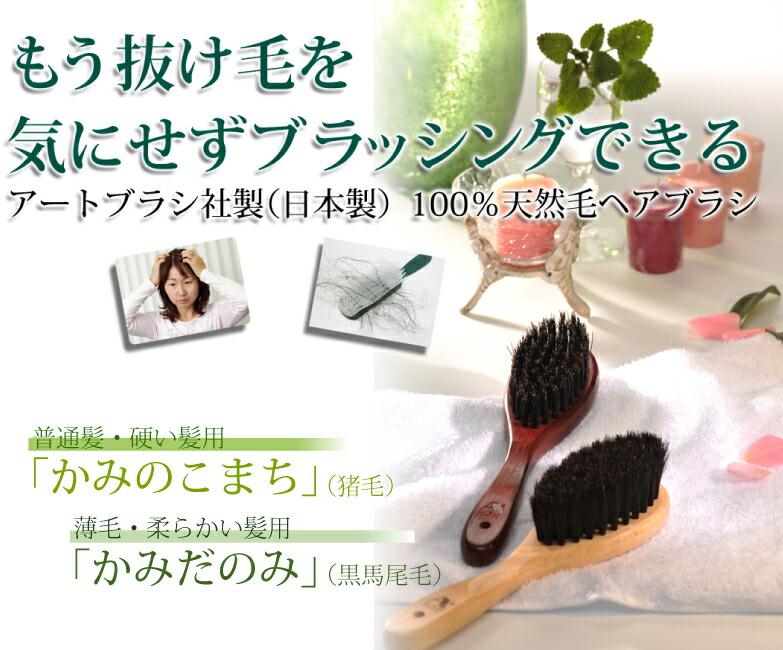 アートブラシ社製 日本製 100%天然毛ヘアブラシ  「かみだのみ(黒馬尾毛)」「かものこまち(猪毛)」