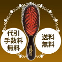 Genuine, immediate shipping OK! メイソンピアソン variety of Hokkaido island also shipping & cash on delivery fee free MASON PEARSON メイソンピアソン ポケットエクストラブリッスル hair brush