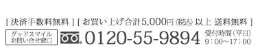 �ե������롡0120-55-9894
