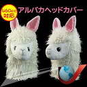 It is very popular in CM! Healing of animal appeared Alpaca head cover