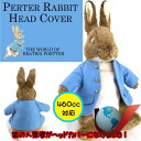 Popular person Peter Rabbit head cover of everybody