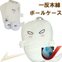One GeGeGe no Kitaro series 】 cotton ball case