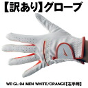Glove WE-GL-04 MEN WHITE/ORANGE