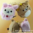 R/K rilakkuma ball porch - rilakkuma X co-rilakkuma rabbit C-119 two use