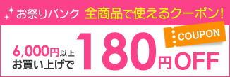 全商品で使えるクーポン!6,000円以上お買い上げで180円OFF