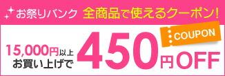 全商品で使えるクーポン!15,000円以上お買い上げで450円OFF