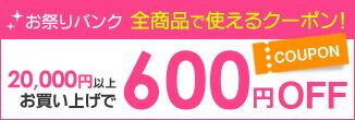 全商品で使えるクーポン!20,000円以上お買い上げで600円OFF
