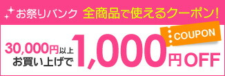全商品で使えるクーポン!30,000円以上お買い上げで1,000円OFF