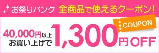全商品で使えるクーポン!40,000円以上お買い上げで1,300円OFF