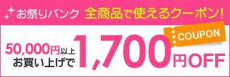 全商品で使えるクーポン!50,000円以上お買い上げで1,700円OFF