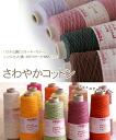 Wool clown ♪ refreshing or cotton crochet, knitting, crochet, sewing