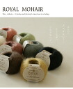 \40%off coupon item and new item! wool clown ♪ knitting, crochet and sewing ROYAL MOHAIR (Royal mohair)