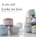 / New product trial GOGO! / Le Cotton (Le cotton) color No. 01-color No. 19 [100% cotton fine 25 g Nobuaki tamamaki09 (225 m) total 30 color] wool clown ♪ Knitting / Crochet / craft