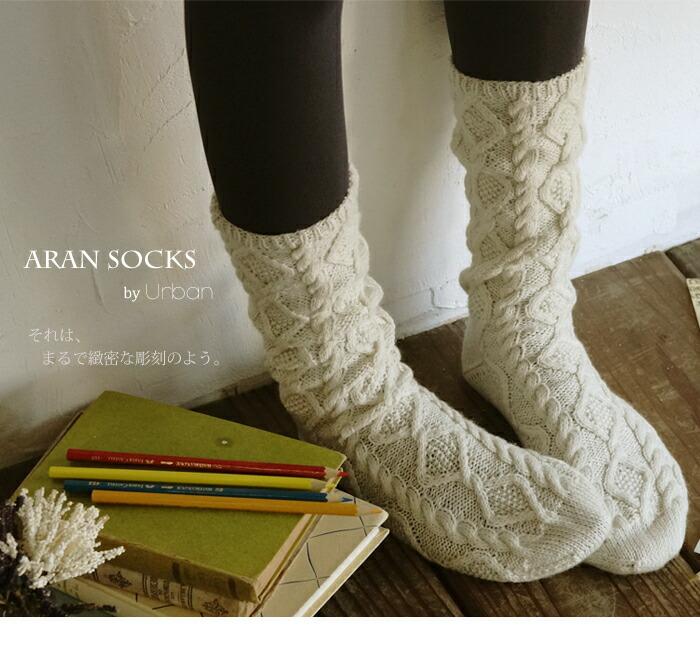 靴下 の 無料 編み図 レシピ かぎ針 棒針 輪針 編み物 ソックス