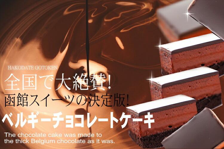 ベルギーチョコレートケーキ!