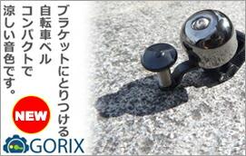 GX-303 超安定サイクルスタンド