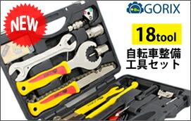 GX-728
