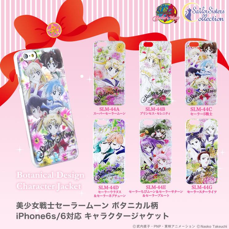 美少女戦士セーラームーン ボタニカル柄 iPhone 6s/6対応 キャラクタージャケット