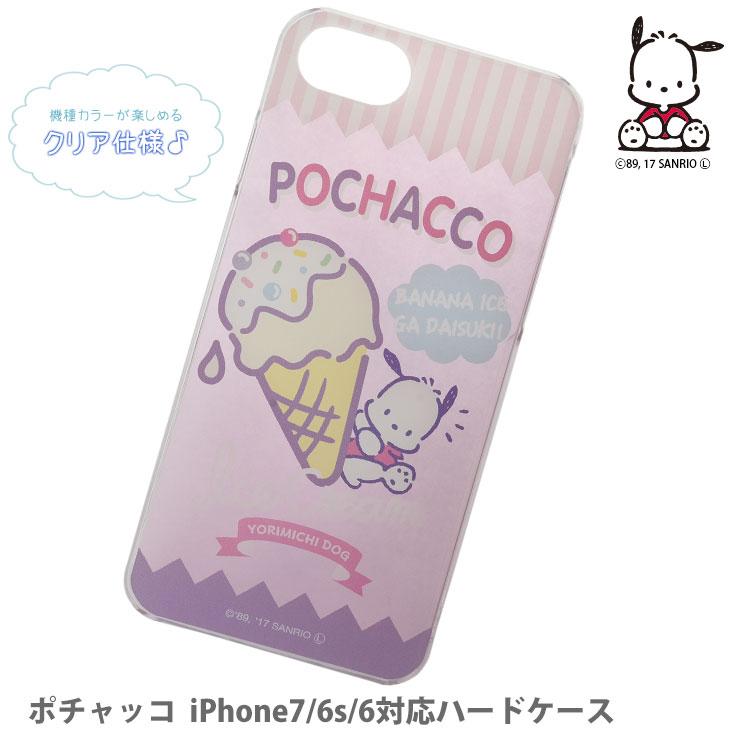 ポチャッコ iPhone7/6s/6対応ハードケース,グルマンディーズ公式オンラインショップ