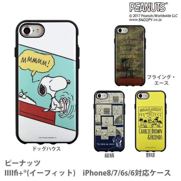 ピーナッツ IIIIfi+(R)(イーフィット) iPhone8/7/6s/6対応ケース ...