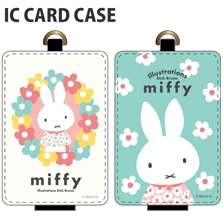 ミッフィー ICカードケース