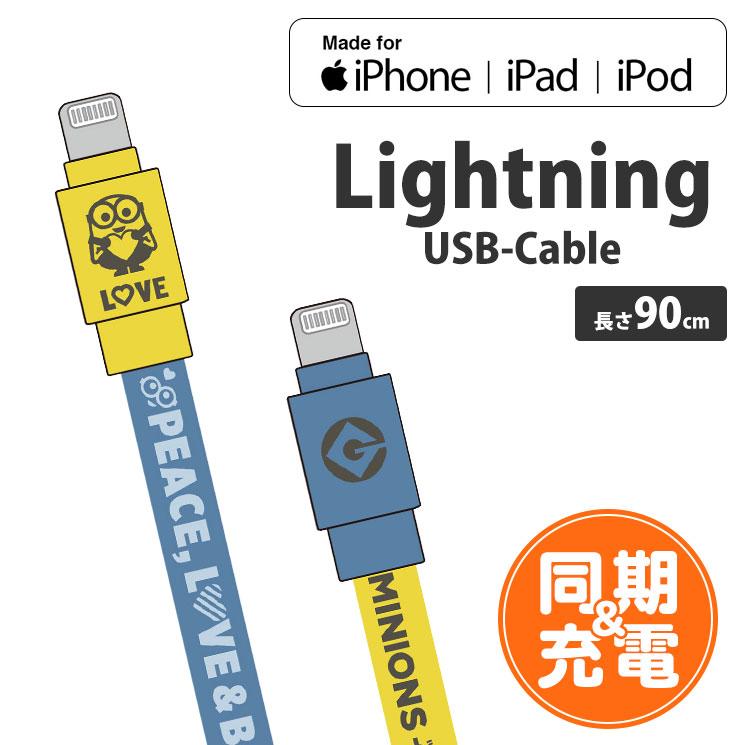 怪盗グルーシリーズ(ミニオン) Lightning対応同期&充電ケーブル