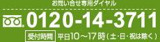 フリーダイヤル 0120-14-3711 受付時間:平日10時〜17時(土・日・祝は除く)