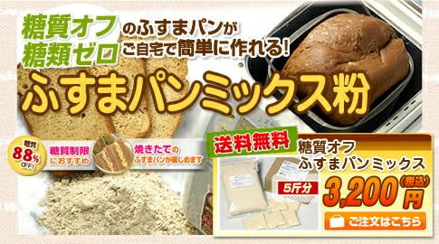 糖質オフのふすまパンがご自宅で簡単に作れる!ふすまパンミックス粉